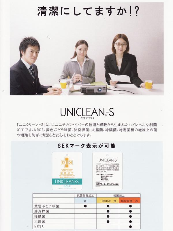 uniclean-s